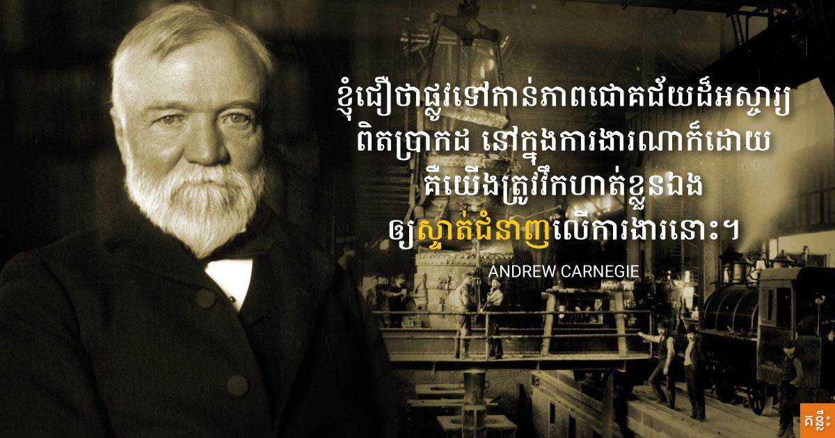 រូបមន្តជោគជ័យទាំង១០ ដែលលោក អ៊ែនឌ្រូ ខនណឹហ្គ៊ី (Andrew Carnegie) បានប្រើដើម្បីក្លាយជាកំពូលអ្នកមាន